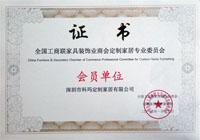 全国工商联家具装饰业商会定制家居专业委员会会员证书
