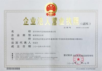 深圳市科玛定制家具有限公司营业执照