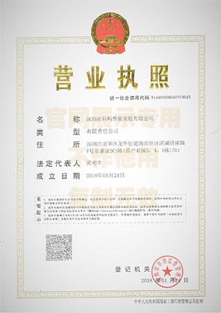 深圳市科玛整装家居有限公司营业执照